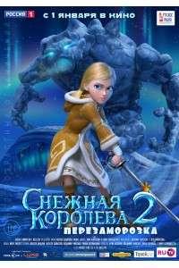 Снежная королева 2: Перезаморозка | WEB-DL 1080p | iTunes