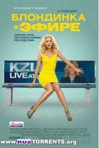 Блондинка в эфире | BDRip 720p | Лицензия