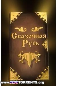 Сказочная Русь [S01] | SATRip