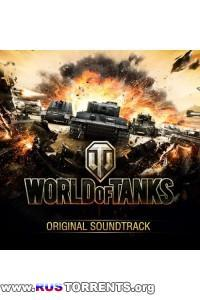 OST - World of Tanks