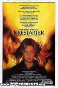 Порождающая огонь | DVDRip