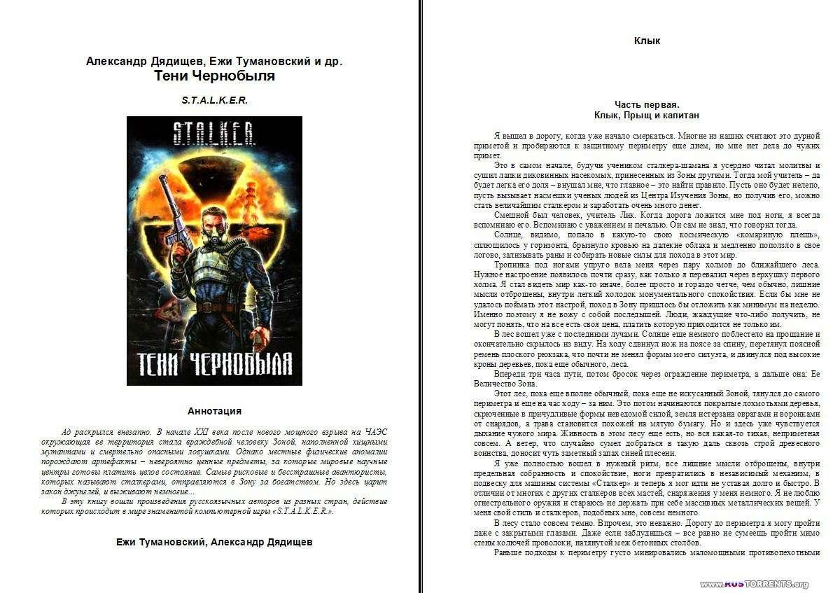��������� ����� - ������ �S.T.A.L.K.E.R� [161 �����] | FB2