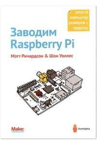 Мэтт Ричардсон, Шон Уоллес | Заводим Raspberry Pi | PDF