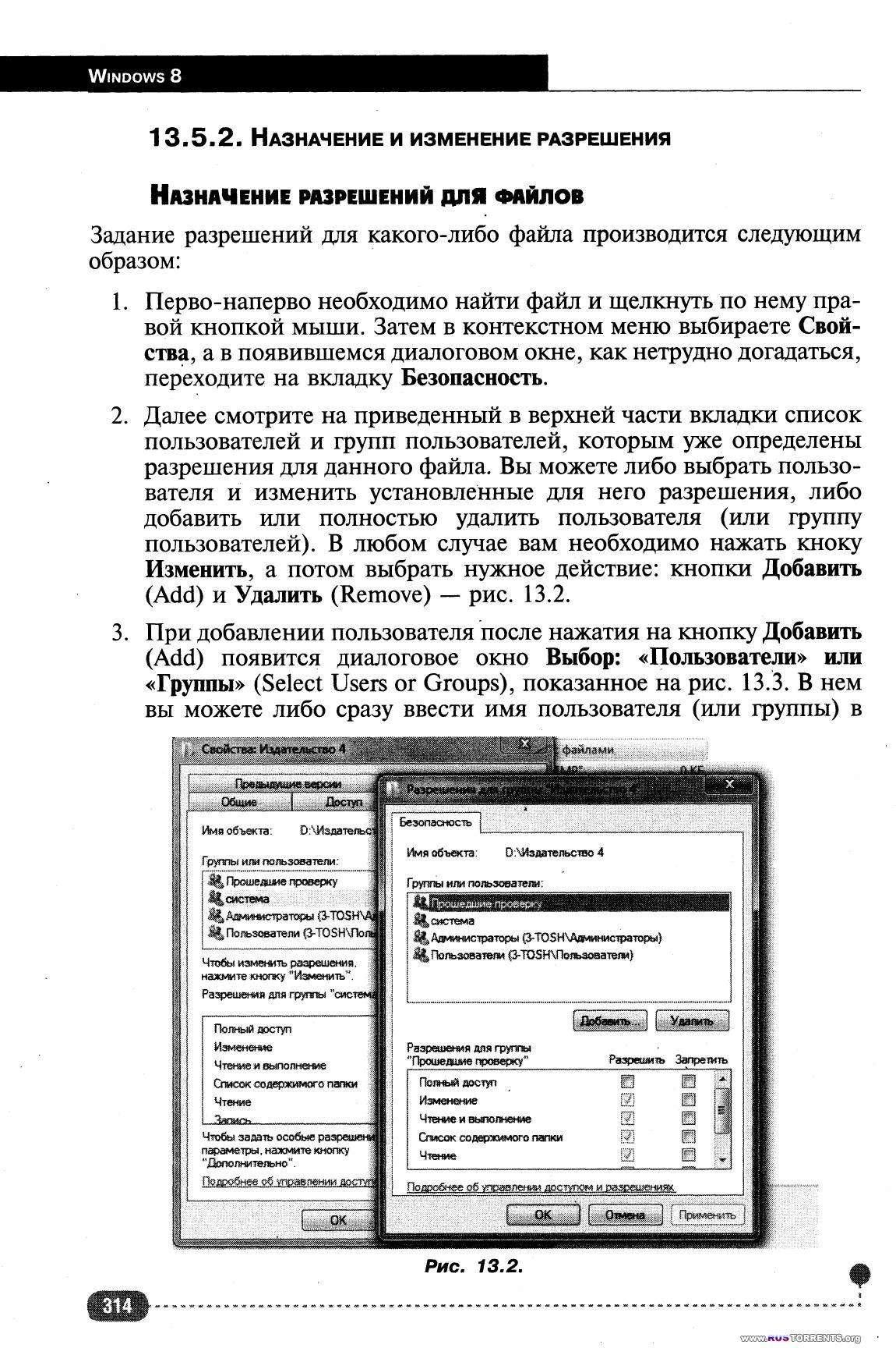 �. �������, �. ����, �. ������ - Microsoft Windows 8. ������ ����������� | PDF