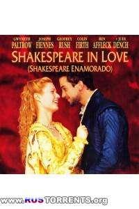Влюблённый Шекспир