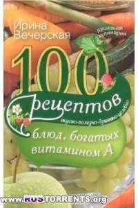 100 рецептов блюд, богатых витамином А