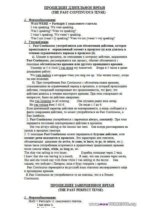 Практическая грамматика современного английского языка