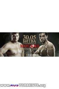 Бокс. А. Поветкин - М. Чарр + андеркарт [30.05] | DVB