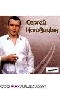Сергей Наговицын - Дискография | MP3