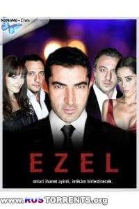 Эзель (1-2 сезон) | TVRip
