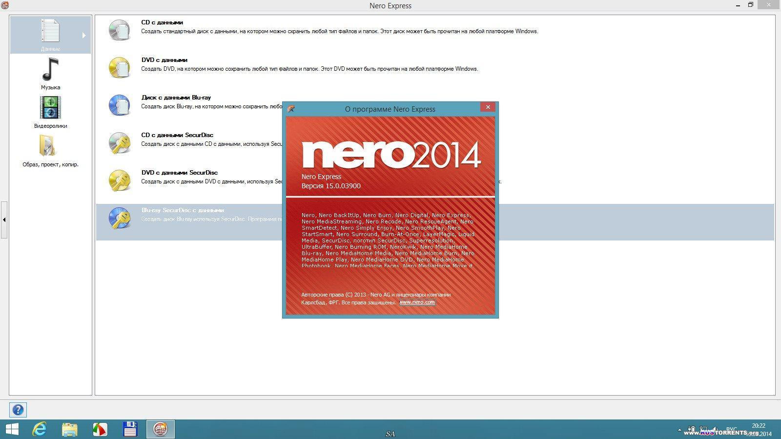 Nero Burning ROM & Nero Express 15.0.03900 RePack (& Portable) by D!akov
