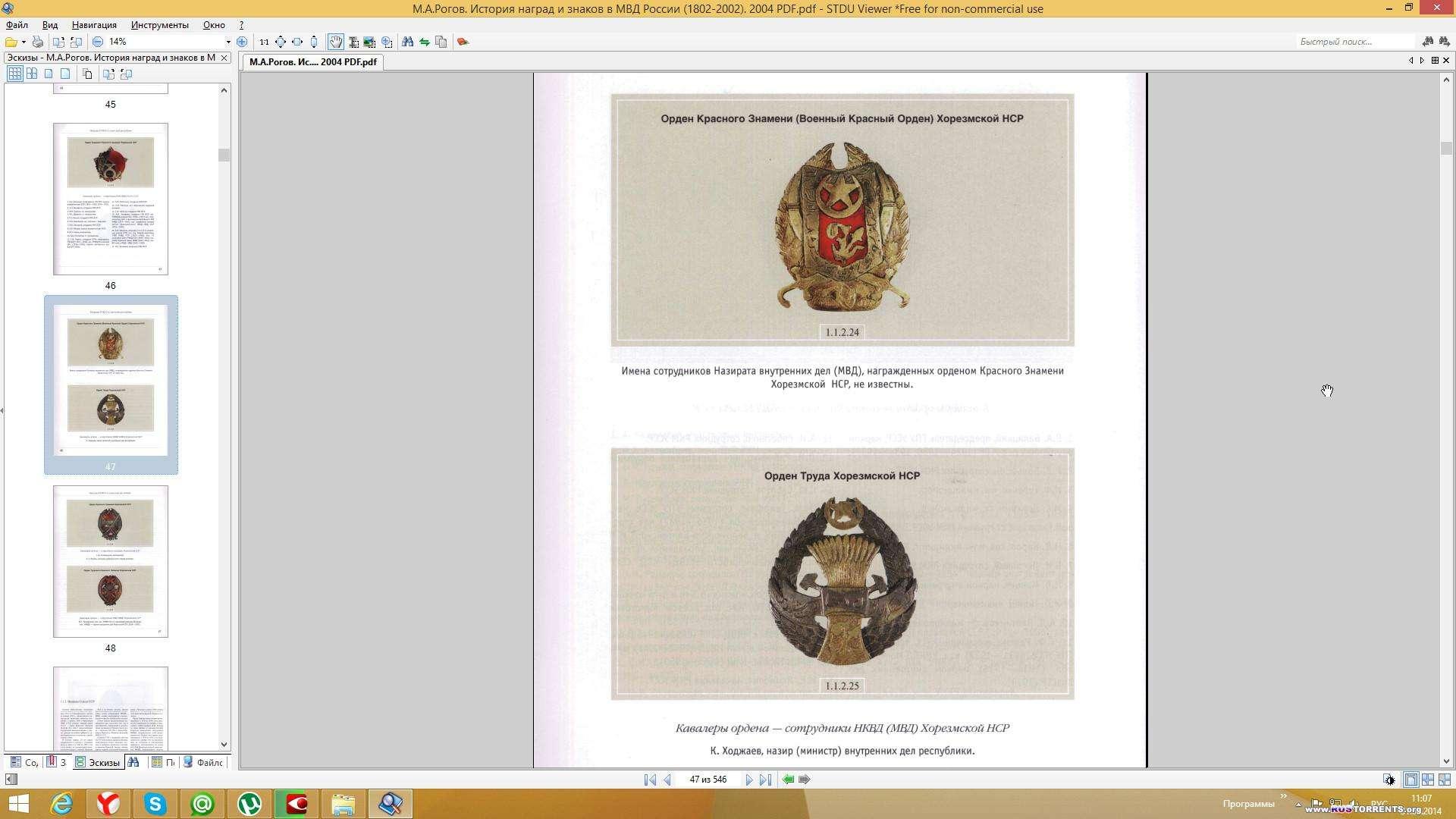 История наград и знаков в МВД России (1802-2002) / М.А.Рогов