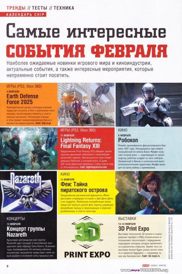 Chip №2 Россия  (февраль 2014) | PDF
