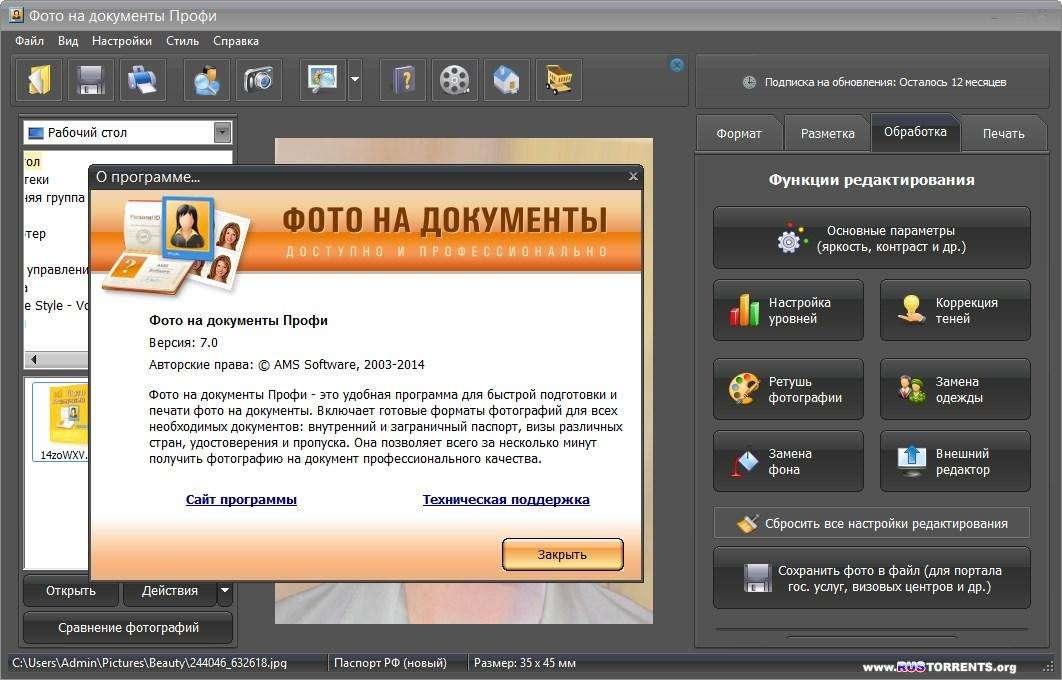 Фото на документы Профи 7.0 Portable