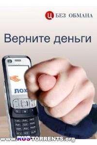 Без обмана. Верните деньги | IPTVRip