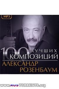 Александр Розенбаум - 100 лучших композиций   MP3