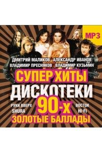 VA - Суперхиты дискотеки 90-х. Золотые баллады | MP3