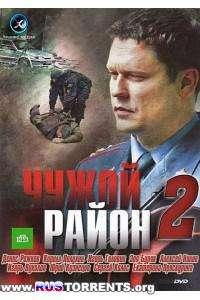 Чужой район - 2 [01-32] + Фильм о фильме (2013) SATRip