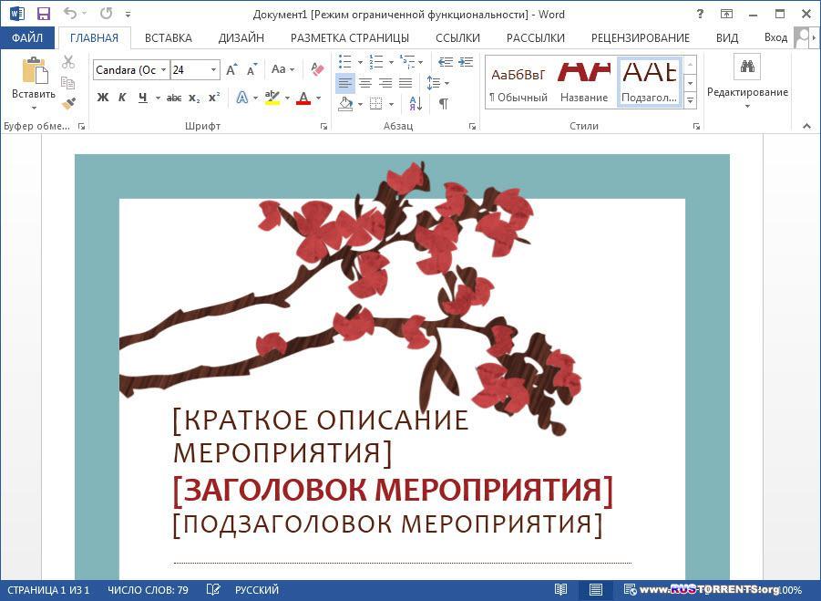 Microsoft Office 2013 VL (AIO) (32bit+64bit) (2012) [Multi / Rus]