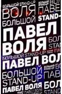 Павел Воля. Большой Stand-Up | SATRip