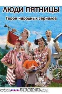 Люди Пятницы. Герои народных сериалов   SATRip