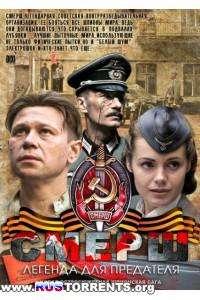 СМЕРШ. Легенда для предателя [01-04 из 04] | DVDRip | Лицензия