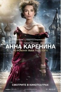 Анна Каренина | BDRip 1080p