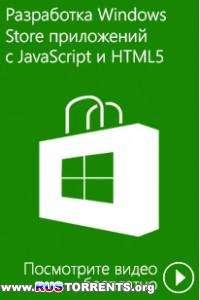 Видео курс. Разработка Windows Store приложений с JavaScript и HTML5