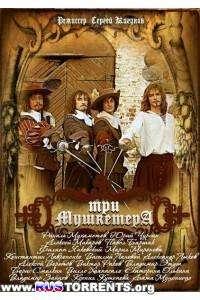 Три мушкетера [01-10 из 10] | SATRip