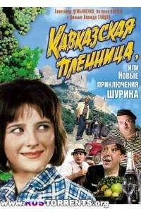 Кавказская пленница, или новые приключения Шурика | BDRip 720p