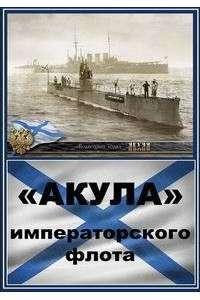 «Акула» императорского флота | IPTVRip