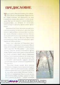 Масленица, Великий пост, Пасха. История, традиции, постный и праздничный стол.