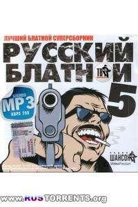 Сборник - Русский блатной 5 | MP3