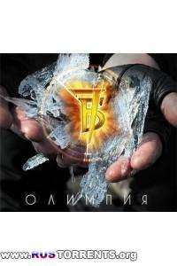 7Б (Иван Демьян) - Олимпия