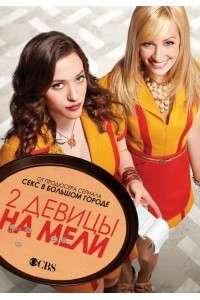 Две разорившиеся девочки / Две девицы на мели [4 сезон: 01-22 серии из 22] | HDTVRip | L