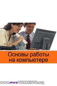 Основы работы на ПК - Windows Vista