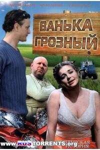 Ванька Грозный | DVDRip