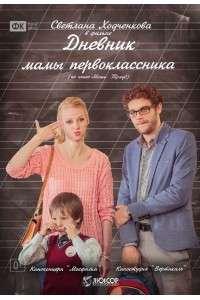 Дневник мамы первоклассника | DVDRip | Лицензия