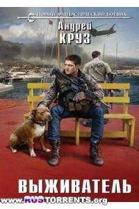 Андрей Круз - Выживатель | MP3