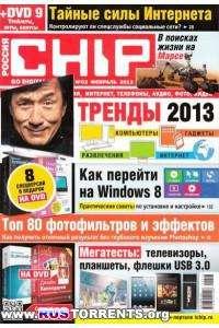 Chip №2 Россия