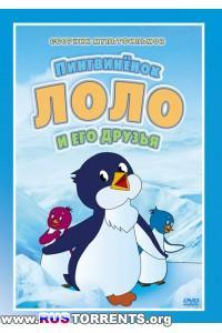 Приключения пингвиненка Лоло | DVDRip