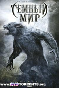 Тёмный мир | DVDRip