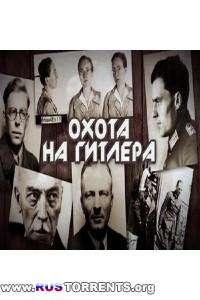 Охота на Гитлера | SATRip