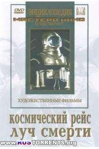 Космический рейс | DVDRip-AVC