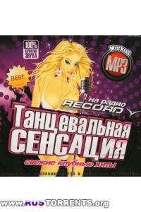 Танцевальная Сенсация На Радио Record - V.A.