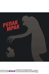 Re-Pac - Мрак