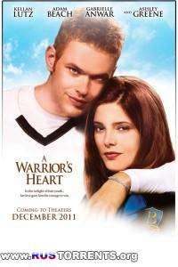 Сердце воина | BDRip