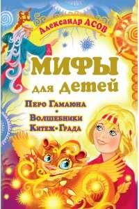 Александр Асов | Мифы для детей. Перо Гамаюна. Волшебники Китеж-града | PDF