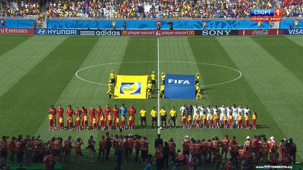 Футбол. Чемпионат мира 2014. Группа H. 1 тур. Бельгия - Алжир | HDTVRip 720p