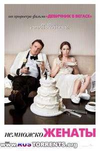 Немножко женаты | HDRip | Лицензия